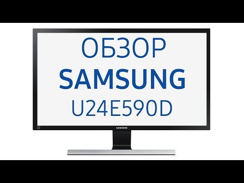 Монитор Samsung U24E590D (LU24E590DS), 24 дюйма