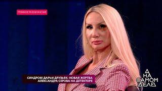 «Это следы нашего бурного секса», - светская львица Лариса Сладкова рассказывает о романе с Серовым.
