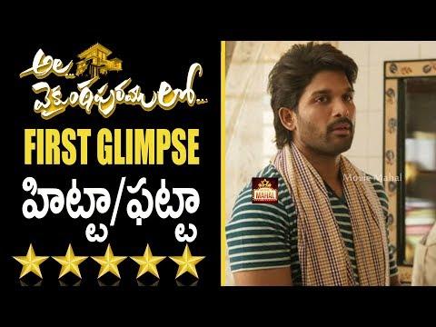 ala-vaikunthapuramulo-first-glimpse-review-&-rating- -allu-arjun