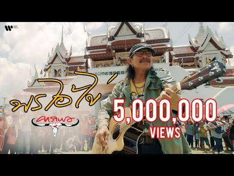คาราบาว - พรไอ้ไข่ [Official Music Video]