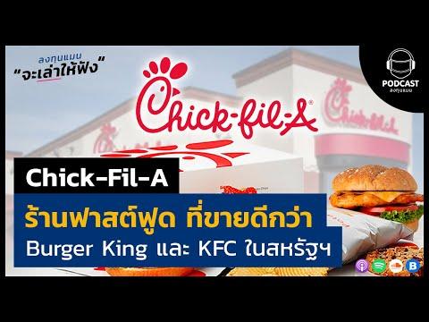 รู้จัก Chick-fil-A ร้านฟาสต์ฟู้ด ที่ขายดีกว่า Burger King และ KFC ในสหรัฐฯ LTM31