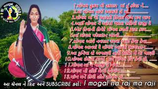 non stop mogal ma new song 2021 || mogal ma best non stop song ||