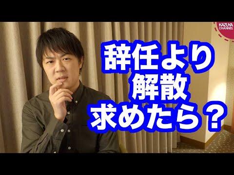 2020/01/22 日本の野党は総理に辞任しろと言うだけの簡単なお仕事です