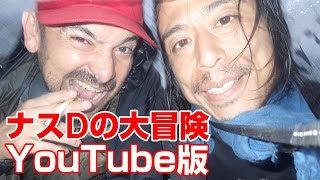 【#1】ナスDの大冒険YouTube版!南米アマゾン部族の集落に世界初潜入1日目