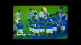 نهاية المباراة والتتويج إيطاليا في نهائي كأس العالم 1982 م تعليق عربي