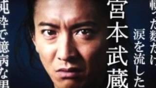 【木村拓哉】ドラマ 宮本武蔵の撮影秘話を語る