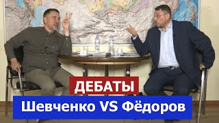 Дебаты о политическом пути России. Евгений Федоров и Максим Шевченко
