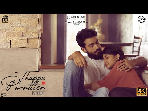 Thappu Pannitten - Music Video | Silambarasan TR | Kalidas, Megha Akash | AK Priyan | U1 Records