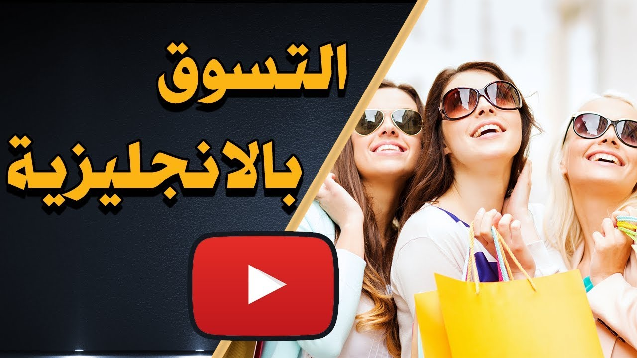 fa842badfb9f7 التسوق باللغة الإنجليزية