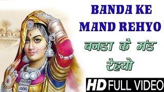 "Banda Ke Mand Rehyo ""Top Rajasthani Song"" Album: Banna Pavan Chale Purvai"