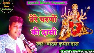 Tere Charano Ki Dasi(Badal Kumar Das) Super Hit Bollywood Bhakti Song