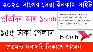 2020 Best online income site || Earn 100 Tk perday bkash payment site 2020 || New Earning Site 2020