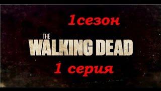 The-Walking-Dead (1 сезон, 1 серия)