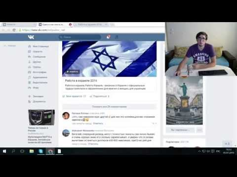 Работа в Израиле для иностранцев.(Обман)