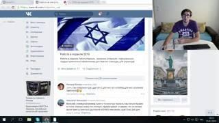 Работа в Израиле для иностранцев.(Обман)(Случайно наткнулся на рекламное объявление о работе в Израиле для иностранцев. Мое мнение об этом в видео,..., 2016-07-05T16:25:02.000Z)