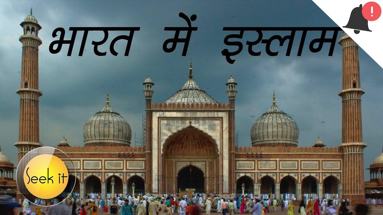 How Islam came to India?/इस्लाम भारत में कैसे आया? #1