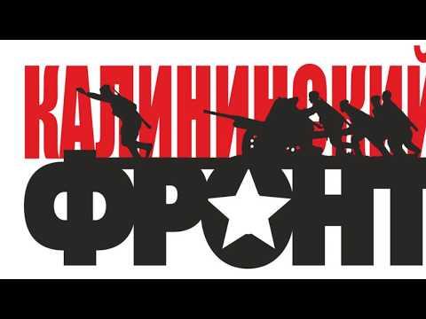"""Поисковая экспедиция """"Ржев . Калининский фронт"""".  2019г."""