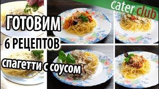 6 легких рецептов соуса к макаронам