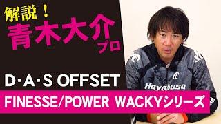 【青木大介プロデュースモデルフック解説】D・A・S OFFSET・Wackyフックシリーズ