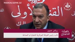 رياض عمور نائب رئيس الغرفة الجزائرية للتجارة و الصناعة