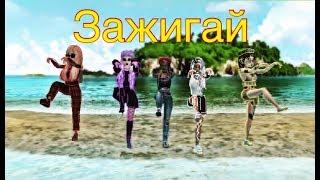 🔥Катя Адушкина- Зажигай🔥 || Avakin Life Music Video