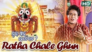 ratha chale ghun ରଥ ଚାଲେ ଘୁଁ album puri aau kete baata badal kumar sarthak music