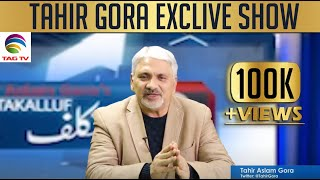 Cricket tension between Pakistan and India - Bilatakalluf with Tahir Aslam Gora @TAG TV