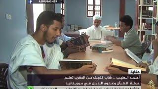 شاهد.. حكاية كفيف حفظ القرآن ويدرس علوم الدين