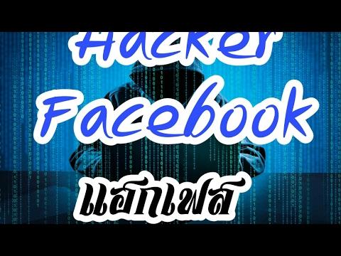 (hack)วิธีแฮกเฟสลืมรหัสและอีเมลเบอร์ หาย