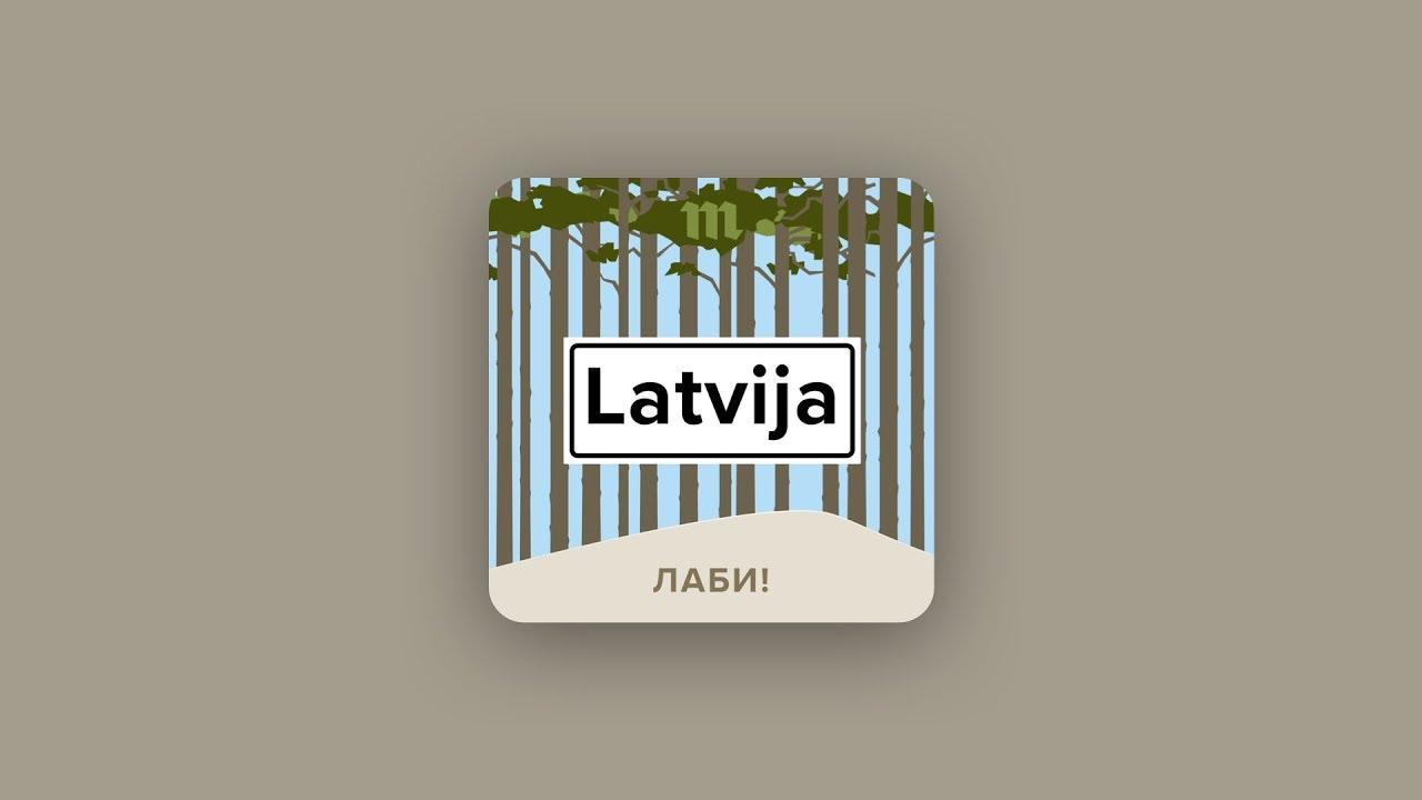 Рыбья чешуя в банкоматах и хлебные конфеты. Чем удивляет Латвия?