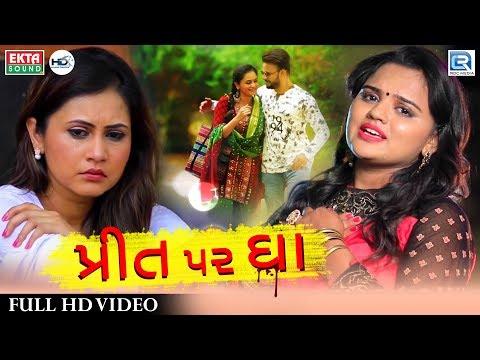 PREET PER GHA - Kajal Prajapati   New Bewafa Song   FULL VIDEO   New Gujarati Song 2018