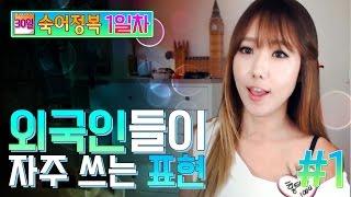 #1 30일숙어정복 외국인들이 자주 쓰는 표현 1일차ㅣ디바제시카(Deeva Jessica)