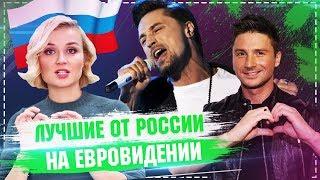 Евровидение лучшие от России / Финалисты евровидения / Победитель евровидения 2018