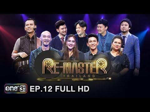 Re-Master Thailand | EP.12 FULL HD | 4 ก.พ. 61 | one31