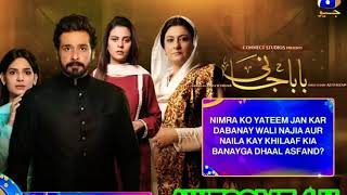 Baba Jani - New Episode Tonight 8 PM   Har Pal Geo