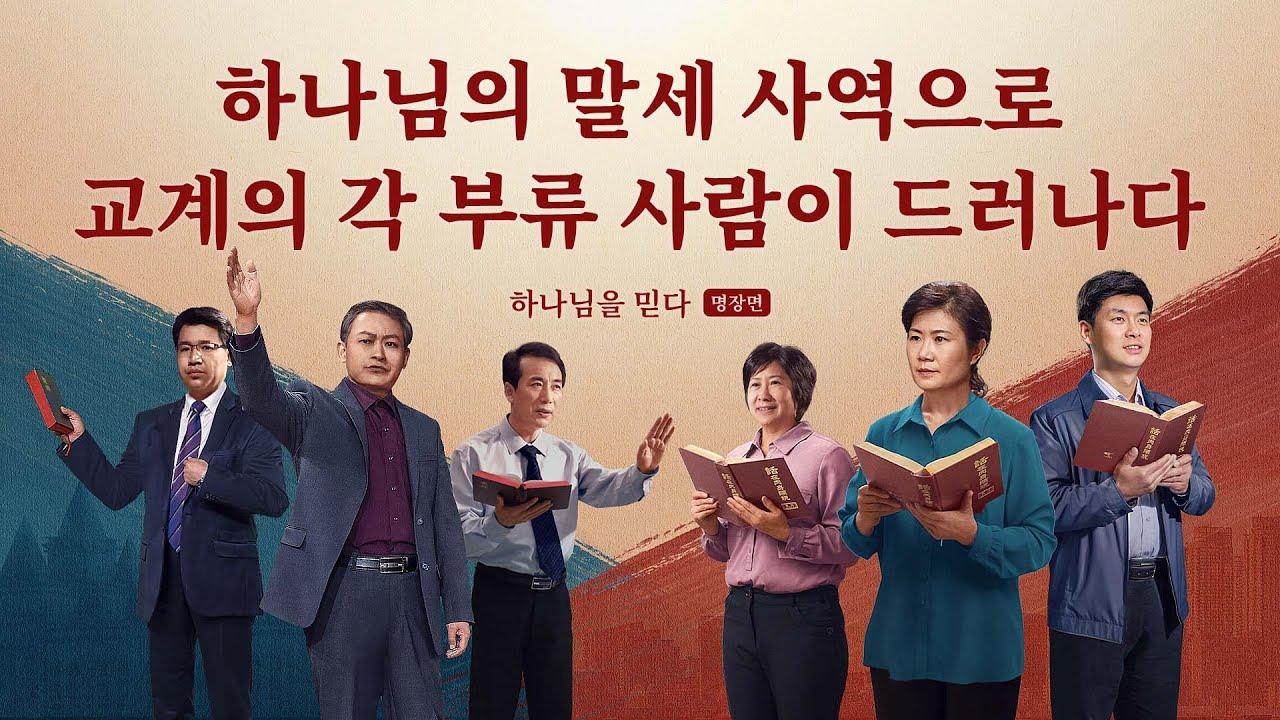 복음 영화 <하나님을 믿다> 명장면(3)말세 하나님의 사역으로 교계의 각 부류 사람이 드러나다