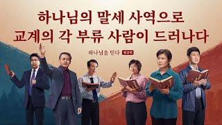 <하나님을 믿다>명장면(3)하나님이 오셔서 역사하심은 교계에 어떤 영향을 가져다주는가?