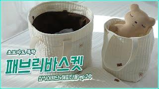 삼식이원단DIY] 줄누빔자수 패브릭바스켓만들기 feat…