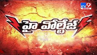 High Voltage : Chandrababu Vs Sajjala Ramakrishna Reddy - TV9