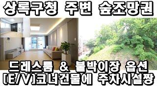 [E/V] 안산신축빌라 상록구청 주변의 대형거실과주방 …
