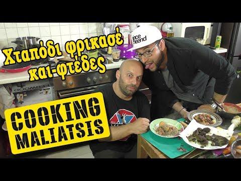 Cooking Maliatsis - 108 - Χταπόδι φρικασέ και-φτέδες