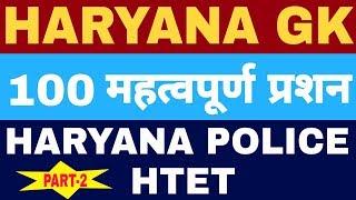 HARYANA GK FOR HARYANA POLICE EXAM & HTET - PART 2