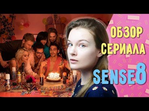 Sense8/ 8 чувство обзор сериала// Дружба, жвачка и оргии