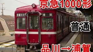 京急1000形 前面展望 普通 品川→浦賀
