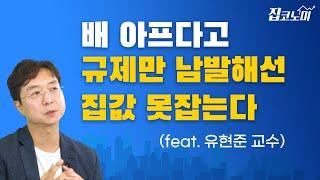 용적률 제한, 층수 규제, 맹목적 강북 보존....서울…