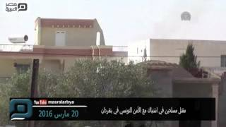 مصر العربية   مقتل مسلحين في اشتباك مع الأمن التونسي في بنقردان