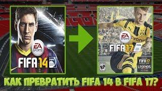 кАК СДЕЛАТЬ ФИФА 14 В ФИФА 17