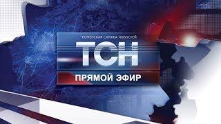 Тюменская служба новостей - ТСН - Выпуск от 26 мая 2017 года