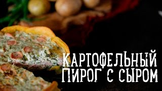 Картофельный пирог с сыром [Рецепты Bon Appetit]