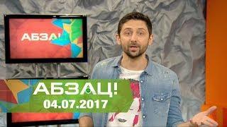Абзац! Выпуск   04 07 2017